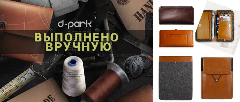 d-park-appledpark